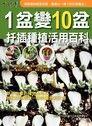 1盆變10盆:扦插種植活用百科(2012年全新封面改版上市)