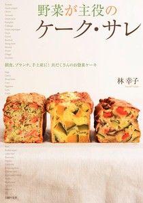 法式蔬菜鹹蛋糕