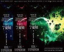 7夏娃【套書】(不分售)