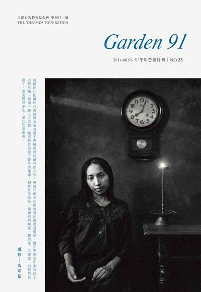 Garden 91 季刊第二十三號