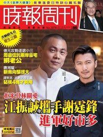 時報周刊 2017/10/20 第2070期