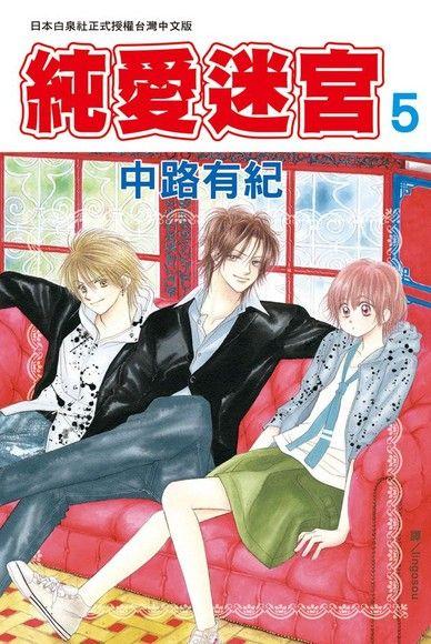 純愛迷宮(5)