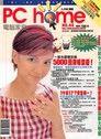 PC home 電腦家庭 09月號/1999 第044期