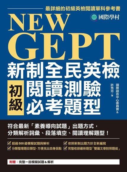 NEW GEPT 新制全民英檢初級閱讀測驗必考題型