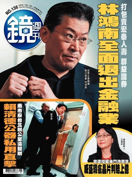 鏡週刊 第136期 2019/05/08