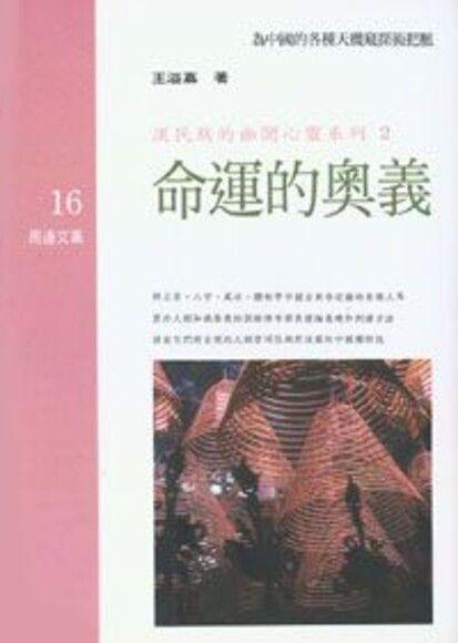 漢民族的幽闇心靈2:命運的奧義