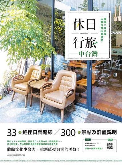 休日行旅:嚴選33條路線,玩遍台灣私房景點-中台灣