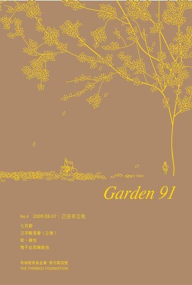 Garden 91 季刊第四號