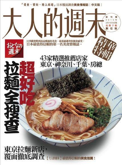 大人的週末精華特輯【試刊號】