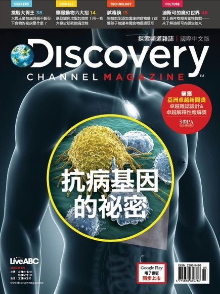 Discovery 探索頻道雜誌國際中文版 03月號/2015 第26期