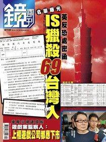 鏡週刊 第1期 2016/10/05