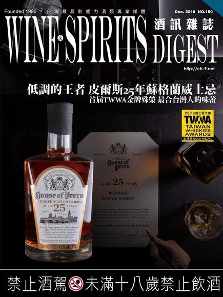 酒訊Wine & Spirits Digest 12月號/2018 第150期
