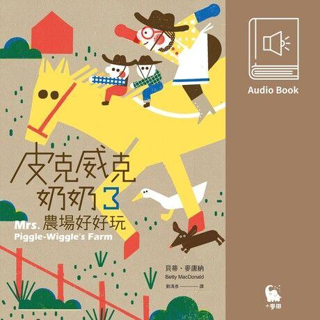 皮克威克奶奶3農場好好玩(美國兒童文學經典.中文版有聲書首度上市)