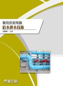 實用技術常識給水排水技術