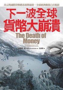 下一波全球貨幣大崩潰