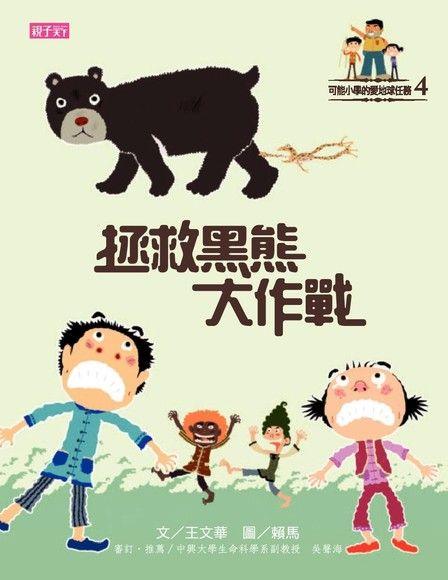 拯救黑熊大作戰(注音版)