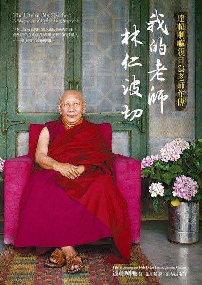 我的老師林仁波切
