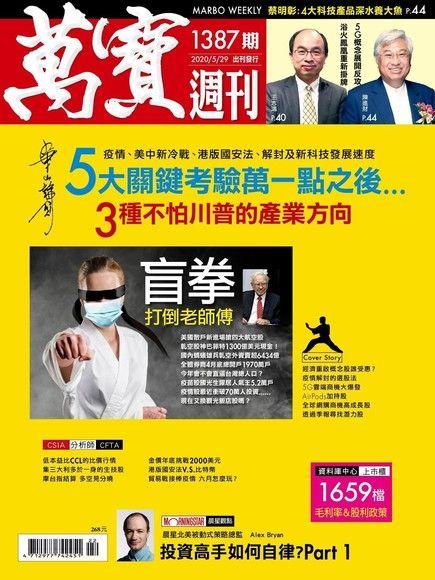 萬寶週刊 第1387期 2020/05/29