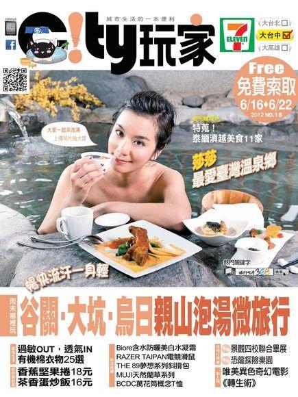 City玩家周刊-台中 第18期