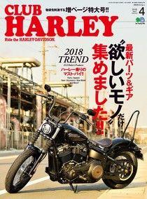CLUB HARLEY 2018年4月號 Vol.213 【日文版】