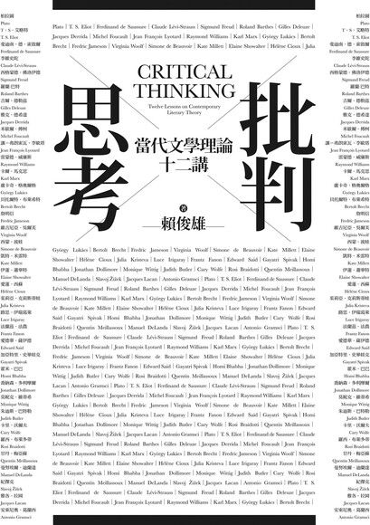 批判思考:當代文學理論十二講