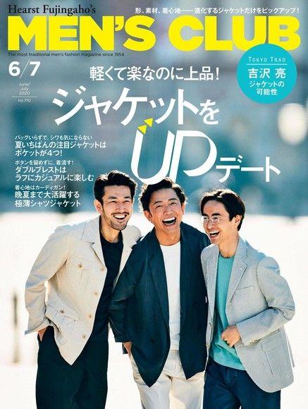 MEN'S CLUB 2020年06、07月合刊號 【日文版】