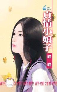 貞情小娘子【我愛娘子之二】(限)