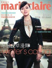 Marie Claire美麗佳人 11月號/2010 第211期