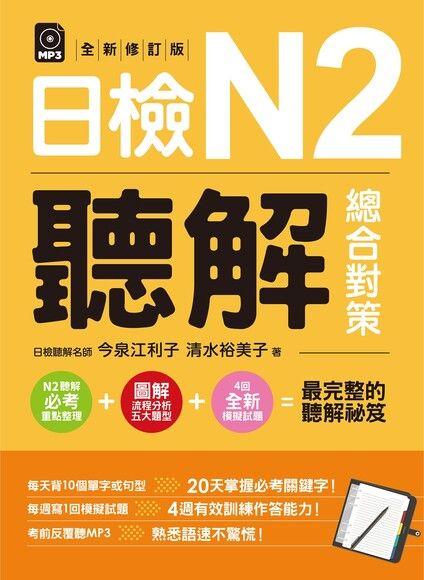 日檢N2聽解總合對策(全新修訂版)