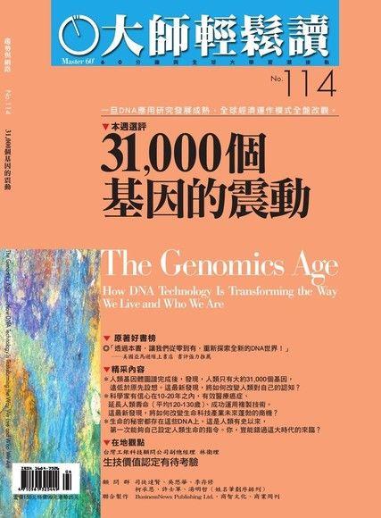 大師輕鬆讀114:31000個基因的震動