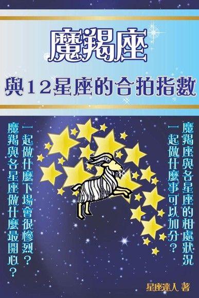 魔羯座 與12星座的合拍指數