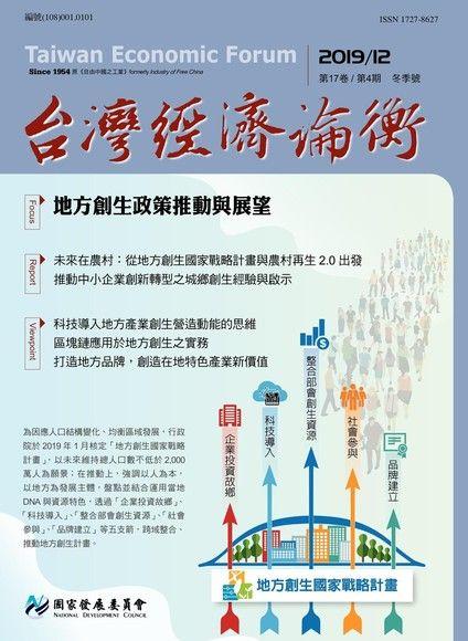 台灣經濟論衡_第17卷第4期