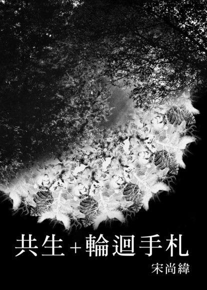 宋尚緯雙詩集:共生+輪迴手札