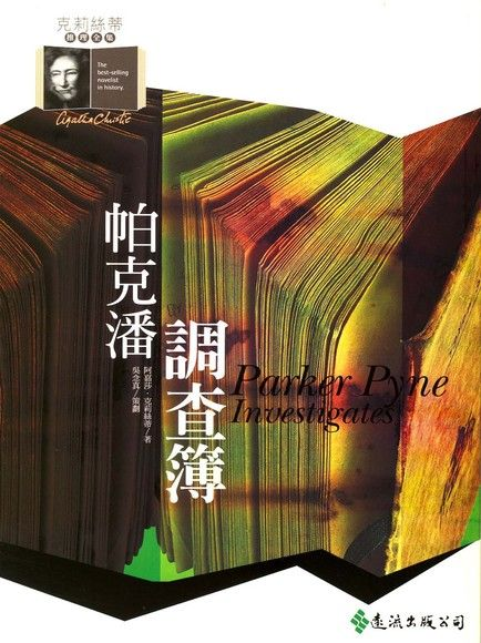 帕克潘調查簿(平裝)