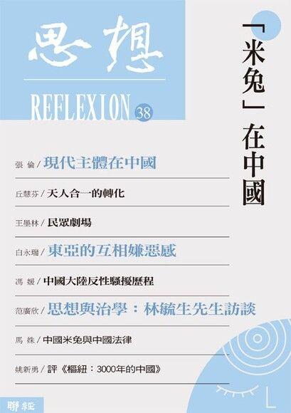 「米兔」在中國(思想38)