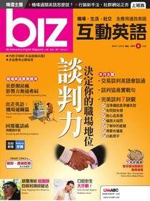 biz互動英語 05月號/2012年 第101期