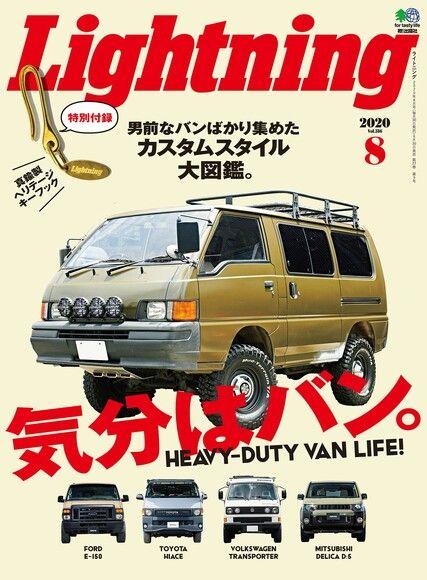 Lightning 2020年8月號 Vol.316 【日文版】