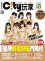 City玩家周刊-台北 第79期