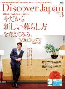 Discover Japan 2018年3月號 Vol.77 【日文版】