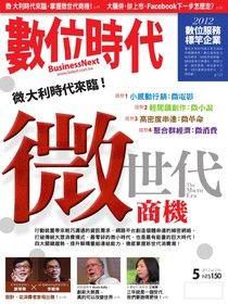 數位時代 05月號/2012 第216期