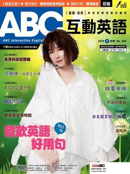 ABC互動英語 07月號/2019 第205期