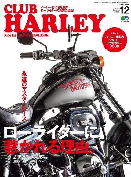 CLUB HARLEY 2019年12月號 Vol.233 【日文版】