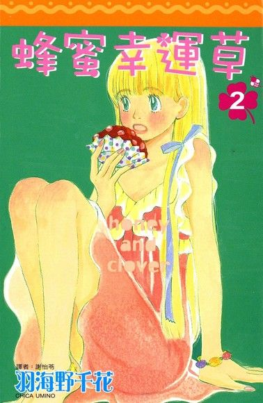 蜂蜜幸運草(02)