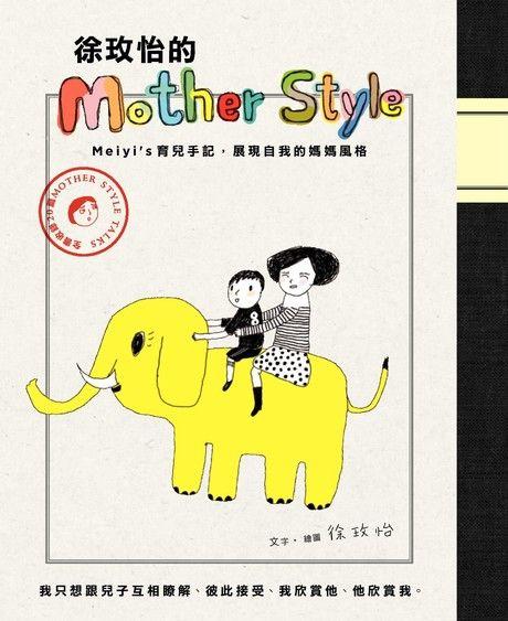 徐玫怡的Mother Style:meiyis育兒手記,展現自我的媽媽風格