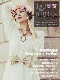 囍結TieTheKnots 婚禮時尚誌 Vol.3