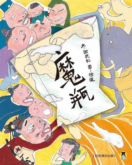 經典傳奇故事:魔瓶(三版)