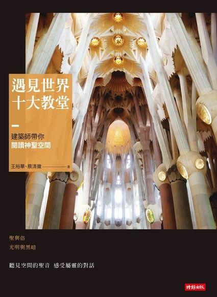 遇見世界十大教堂