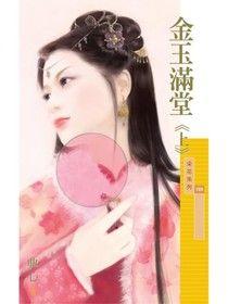 金玉滿堂(上)