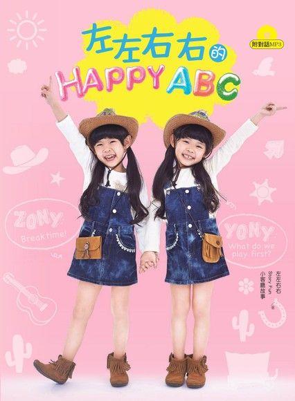 左左右右的 HAPPY ABC