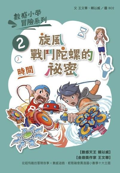 數感小學冒險系列2:旋風戰鬥陀螺的祕密